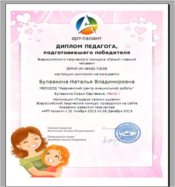 Всероссийский конкурс арт талант для педагогов
